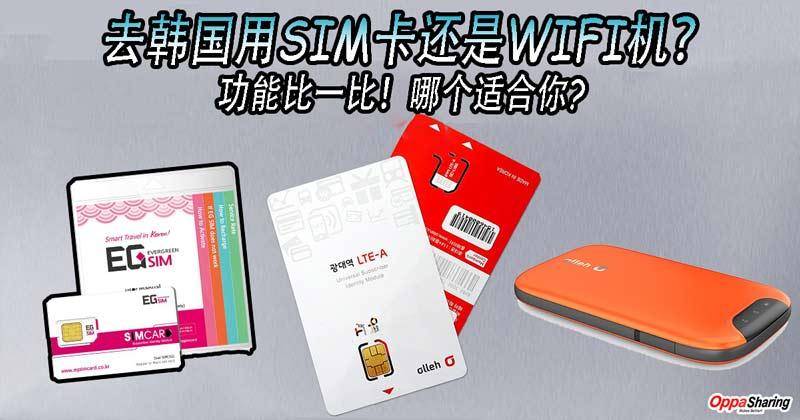 Photo of 去韩国用SIM卡还是WIFI机?功能比一比!哪个适合你?