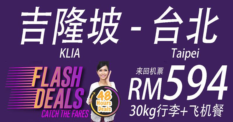 Photo of Malindo Air闪电促销!吉隆坡✈台北 来回RM594!!包括30kg行李和飞机餐!