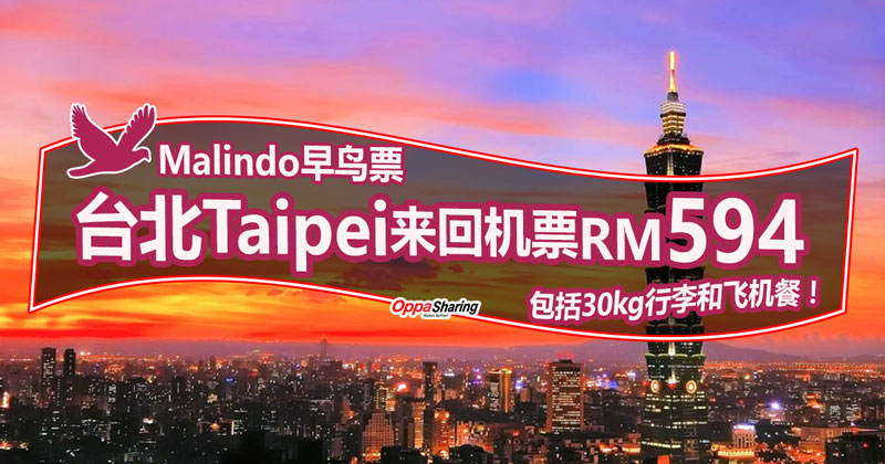 Photo of 台北Taipei来回机票RM594!包括30kg行李和飞机餐!Google Flight查不到的机票!