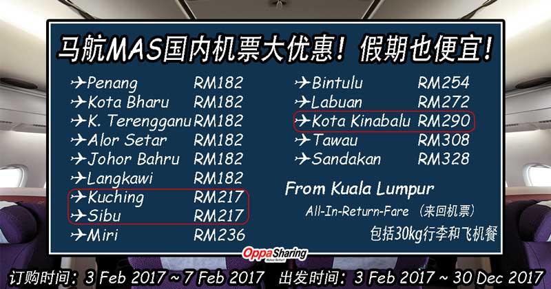 Photo of 马航MAS机票大优惠!飞往国内机票只要RM99!包括30kg行李和飞机餐!