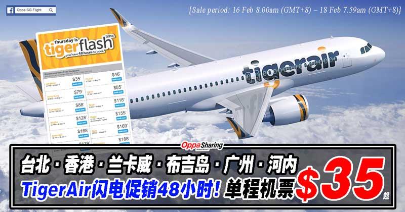 Photo of TigerAir虎航48小时闪电促销!兰卡威·布吉岛·香港·广州·台北机票从$35起!!新加坡出发
