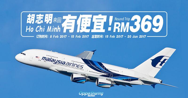 Photo of 马航Eco Promo机票优惠!胡志明Ho Chi Minh City来回机票RM369而已!!包30kg行李和飞机餐!