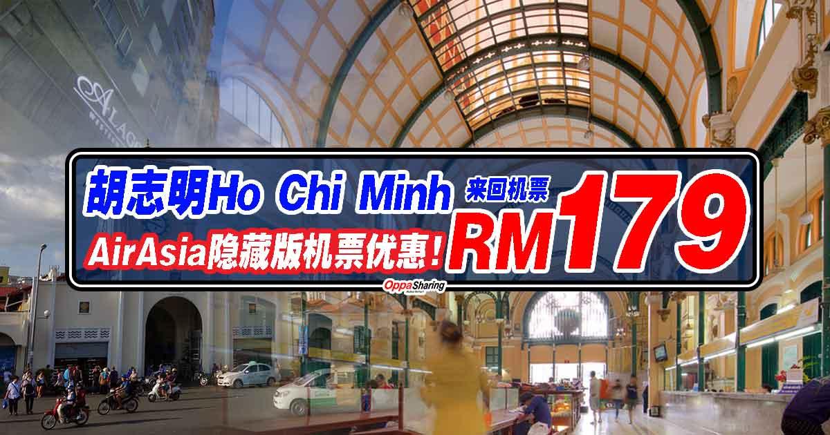 Photo of 胡志明Ho Chi Minh来回机票只要RM179!!AirAsia 隐藏版机票优惠!!