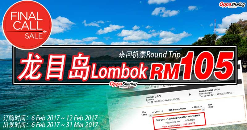 Photo of AirAsia Final Call!!吉隆坡飞龙目岛Lombok来回只要RM105而已!!