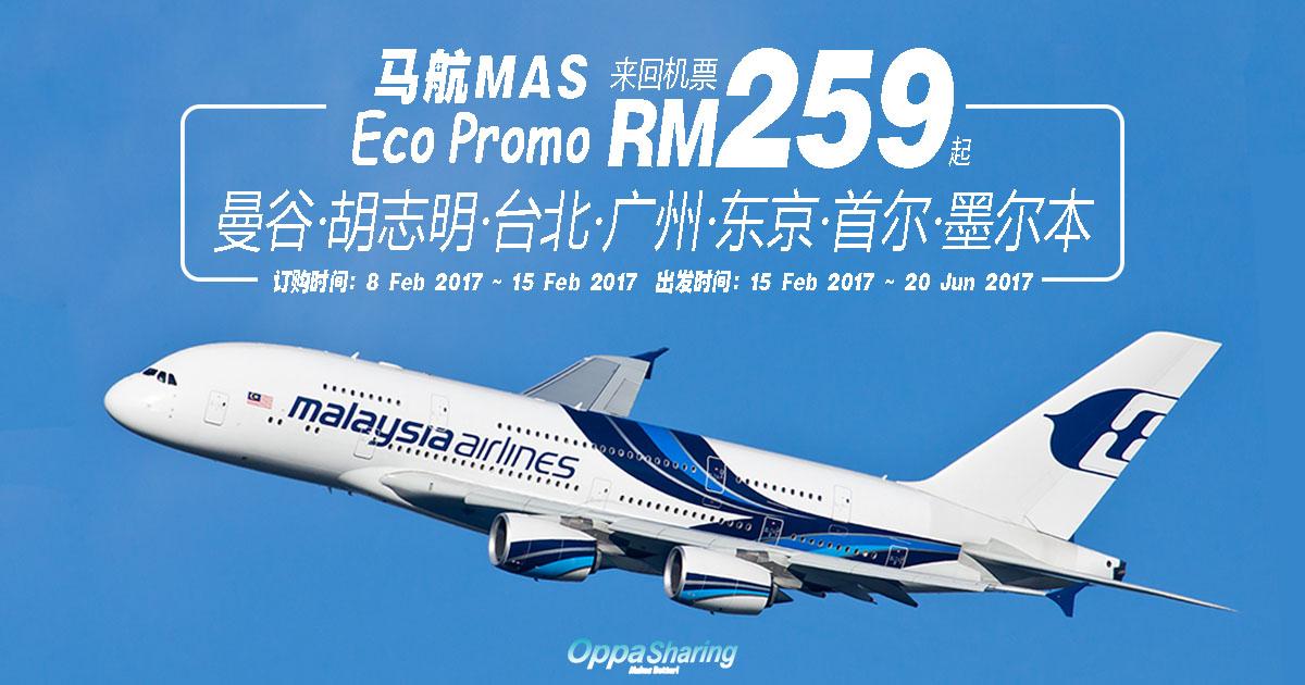 Photo of 马航Eco Promo机票优惠回来啦!曼谷·胡志明·台北·广州·东京·首尔·墨尔本来回机票从RM259起!包括30kg行李和飞机餐!