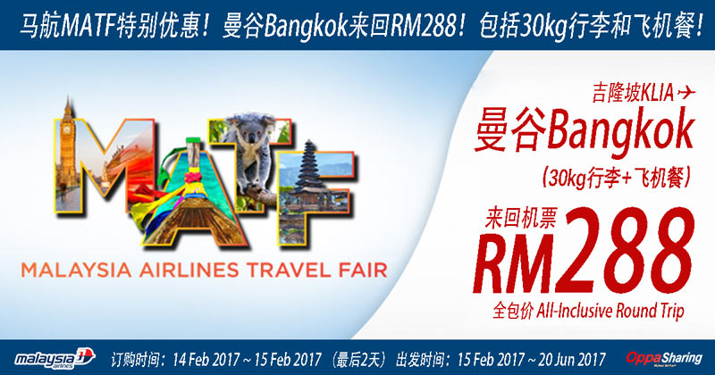 Photo of 马航MATF特别优惠!曼谷Bangkok来回RM288!包括30kg行李和飞机餐!