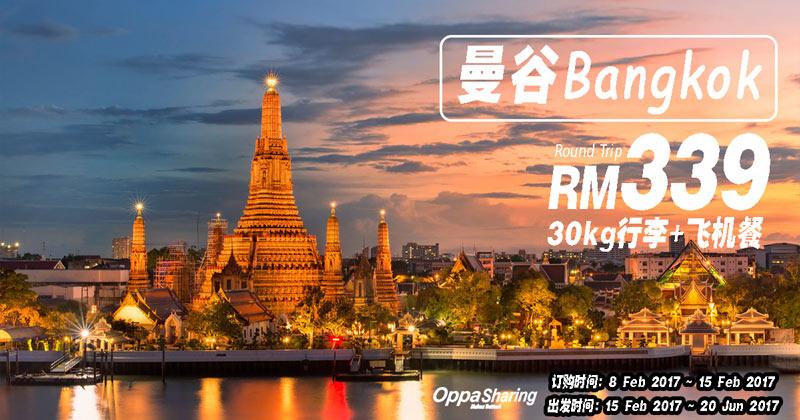 Photo of 马航Eco Promo机票优惠!曼谷Bangkok来回机票RM339而已!!包30kg行李和飞机餐!