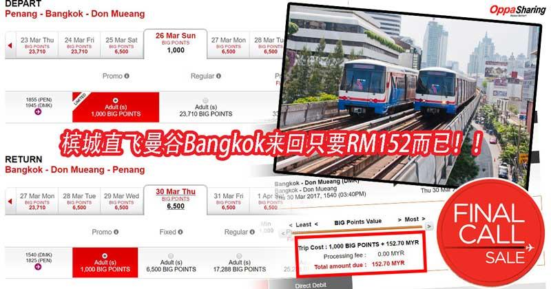 Photo of AirAsia Final Call!!槟城直飞曼谷Bangkok来回只要RM152而已!!