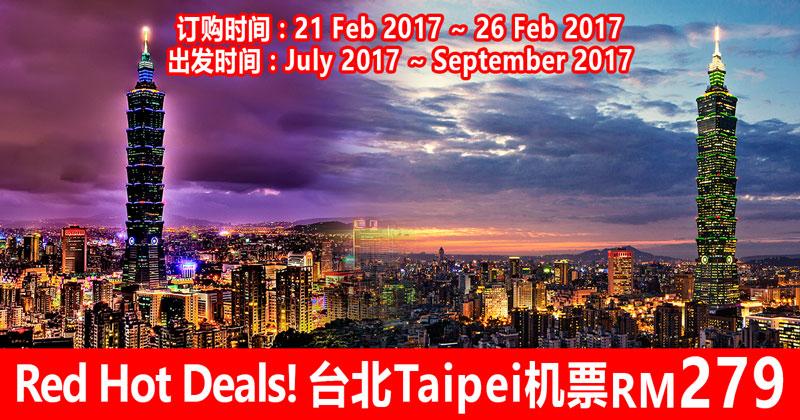 Photo of Red Hot Deals! 台北Taipei单程机票才RM279!出发时间:7月份~9月份