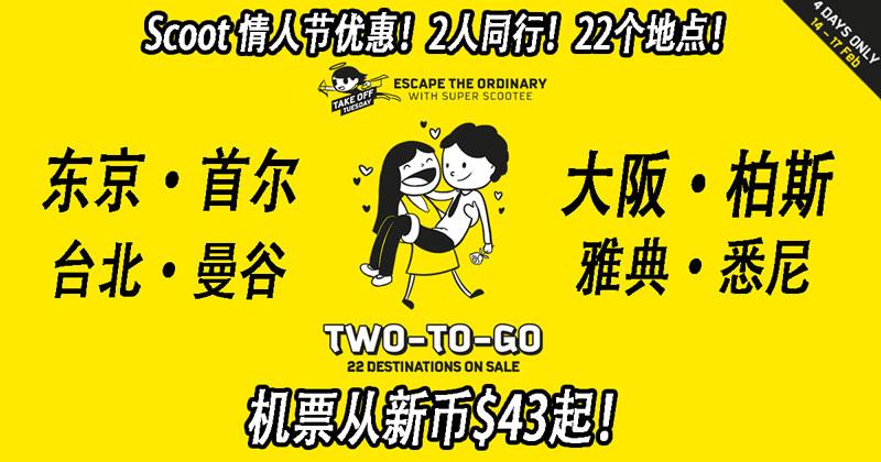Photo of Scoot航空情人节优惠!台北·曼谷·东京·首尔·大阪·柏斯等22个地点!机票从新币$43起!新加坡2人出发!