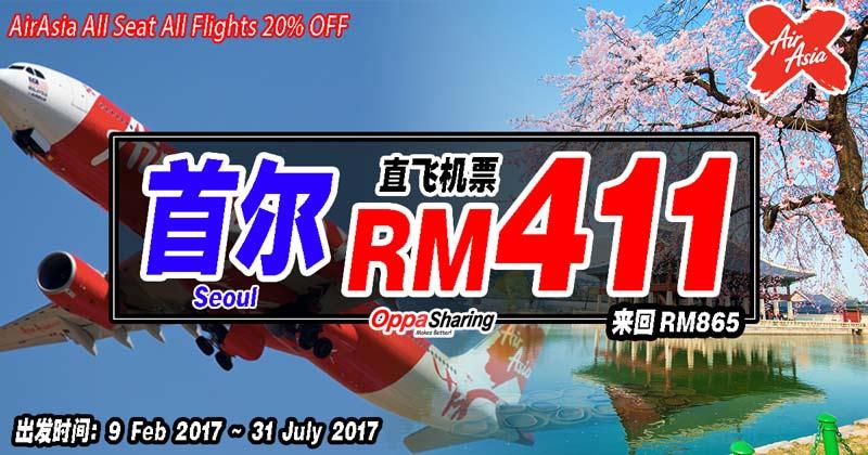 Photo of 吉隆坡✈Seoul首尔RM411!AirAsia亚航20%折扣!出发时间:2月份~7月份
