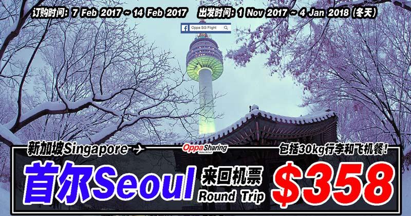 Photo of 首尔Seoul冬天机票有便宜!新加坡出发来回只要$358!包括30kg行李和飞机餐!