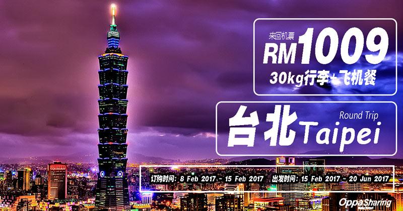Photo of 马航Eco Promo机票优惠!台北Taipei来回机票RM1009而已!!包30kg行李和飞机餐!
