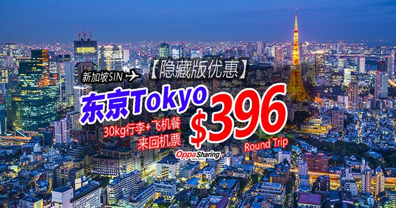 Photo of 【隐藏版优惠】新加坡✈东京Tokyo来回机票$396!包括30kg行李和飞机餐!