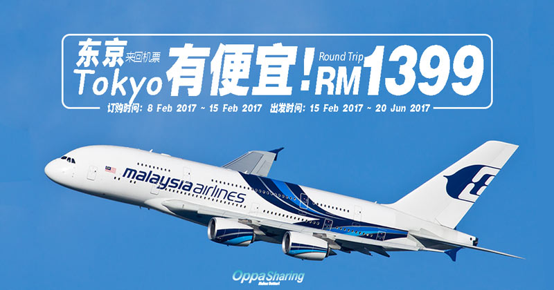 Photo of 马航Eco Promo机票优惠!东京Tokyo来回机票RM1399而已!!包30kg行李和飞机餐!