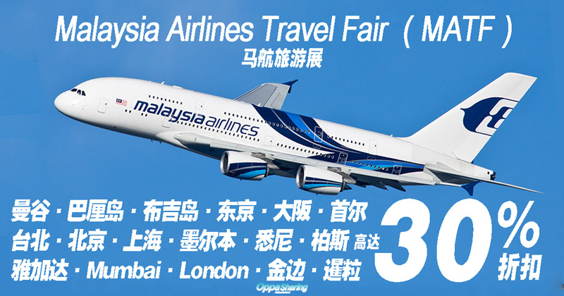 Photo of Malaysia Airline Travel Fair MATF 马航旅游展!国际航班高达30%折扣!