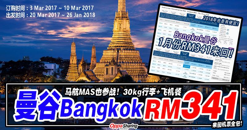 Photo of 马航MAS也参战!曼谷Bangkok来回机票RM341!包括30kg行李和飞机餐!大日子都有便宜!