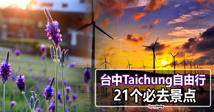 Photo of 台中Taichung自由行攻略!新手必去的21个景点!快收藏起来!