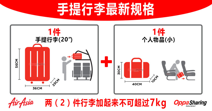 Photo of AirAsia官方手提行李规则!两件行李加起来不可以超过7kg!
