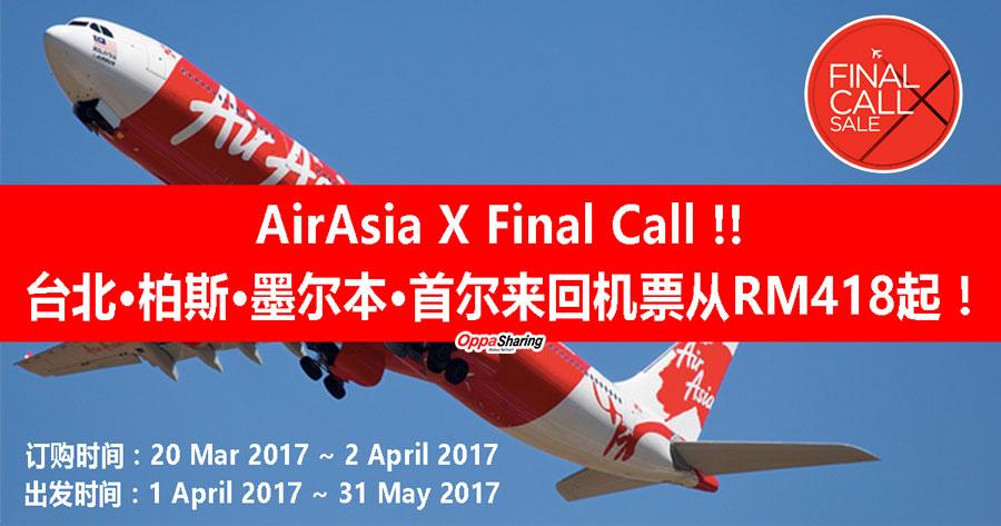 Photo of AirAsia X Final Call !! 台北·柏斯·墨尔本·首尔来回机票从RM418起!
