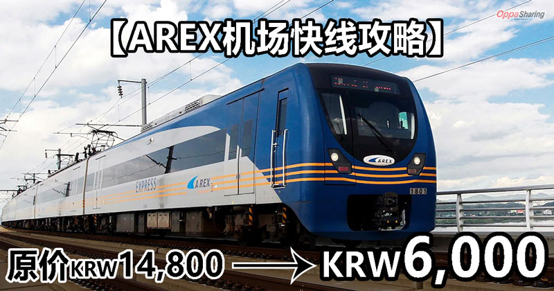 Photo of 【AREX机场快线攻略】要怎么买才会划算呢?最便宜只要KRW6000(RM24)!