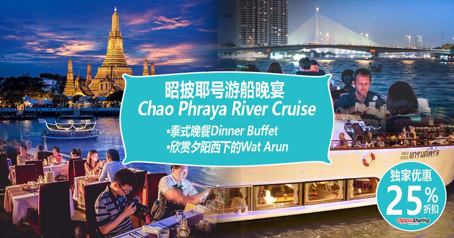 Photo of 【独家优惠:折扣25%】昭披耶号Chao Phraya River Cruise曼谷老字号经典游船!