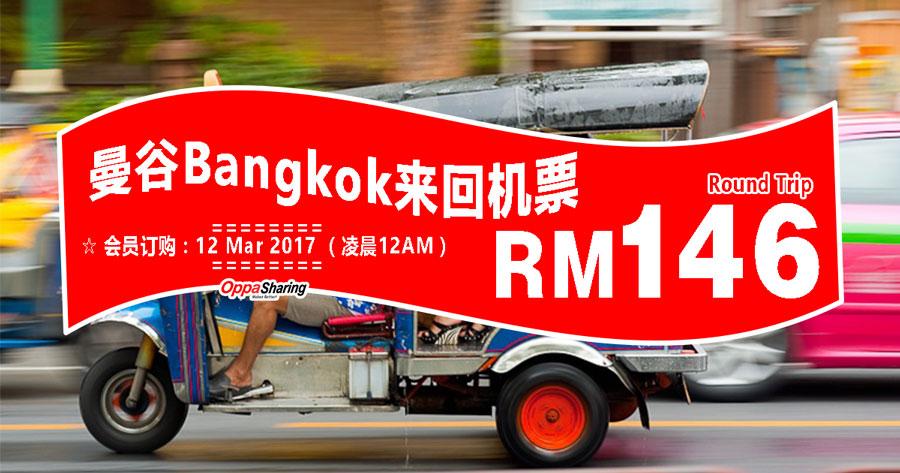 Photo of 曼谷Bangkok来回机票多少钱??要预备多少钱?#2018年机票大作战