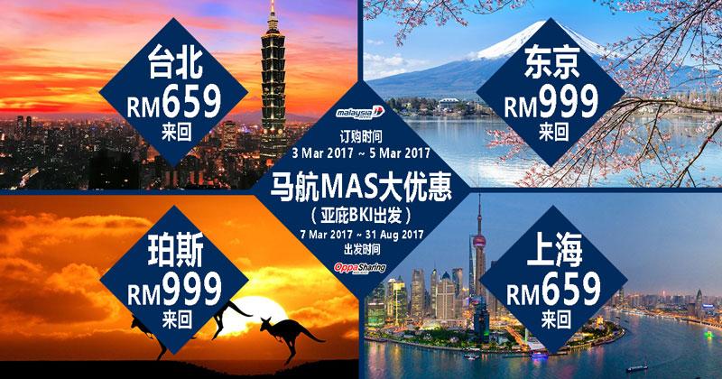 Photo of 马航MAS推出大优惠!台北,东京,珀斯,上海来回机票RM659起!包括30kg和飞机餐!