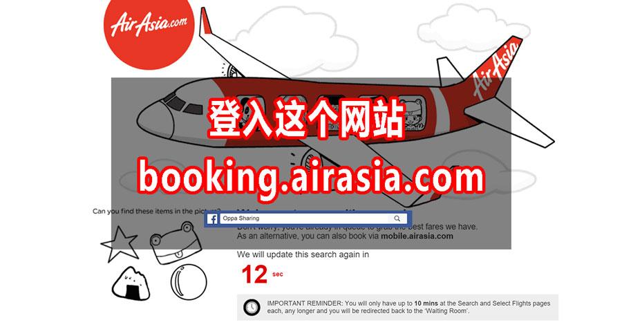 Photo of AirAsia网站拥挤?进不到?Oppa教你快速进入!#订票小贴士