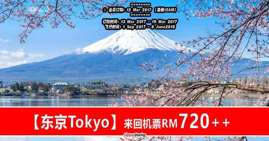 Photo of 日本Japan【东京Tokyo来回机票】只要RM722++!!!#2018年机票大作战
