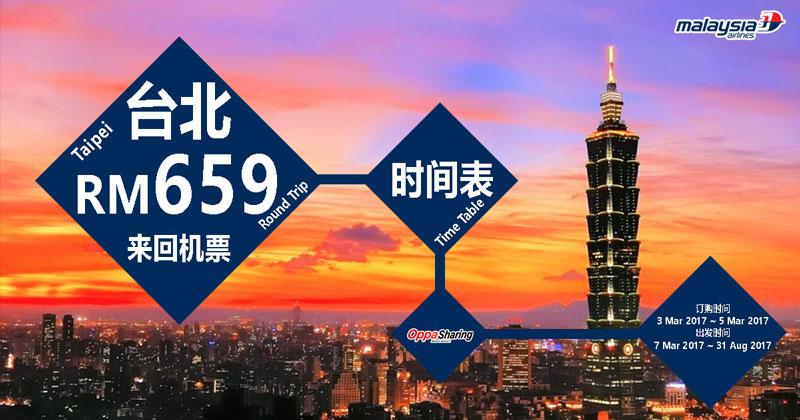 Photo of 台北Taipei来回机票RM659!!马航MAS全包亚庇出发!30kg行李+飞机餐!