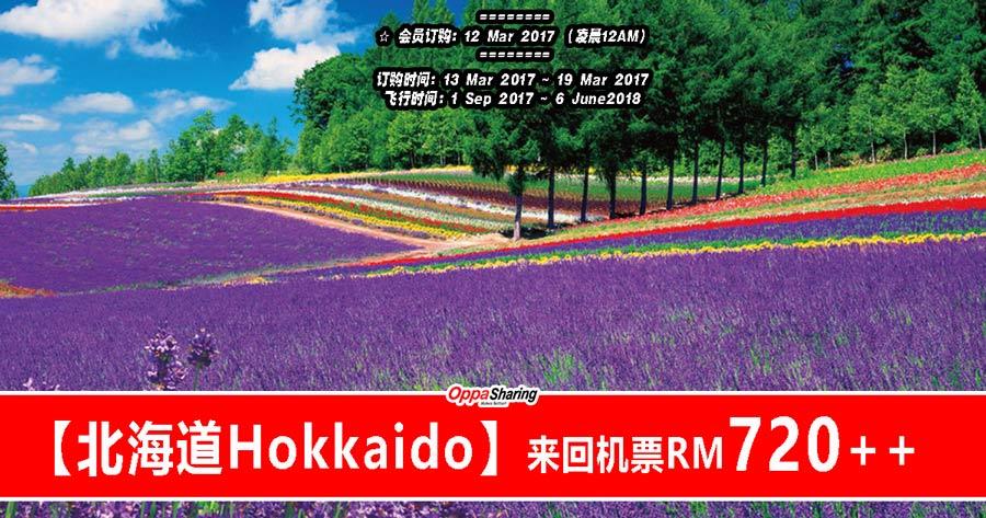 Photo of 日本Japan【北海道Hokkaido来回机票】只要RM722++!!!#2018年机票大作战