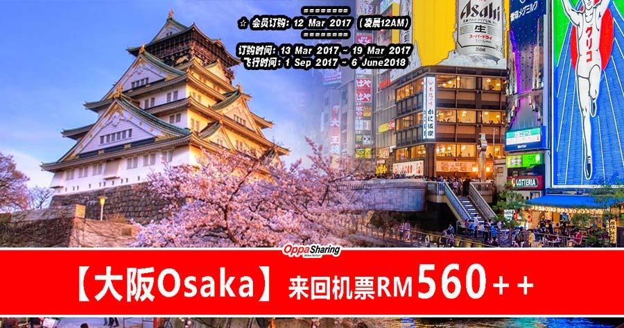 Photo of 日本Japan【大阪Osaka – 来回机票】只要RM560++!!!#2018年机票大作战