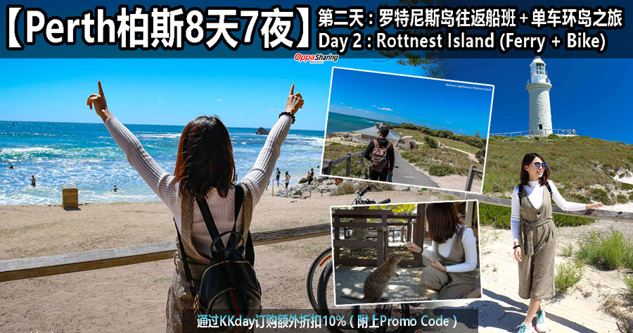 Photo of 【Perth柏斯8天7夜】第二天:罗特尼斯岛往返船班+单车环岛之旅 Rottnest Island Ferry + Bike Day Trip (booking via KKday.com)