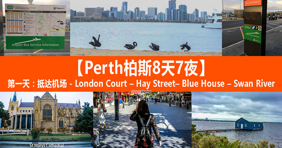Photo of 【Perth柏斯8天7夜】第一天:抵达机场 – London Court – Hay Street– Blue House – Swan River