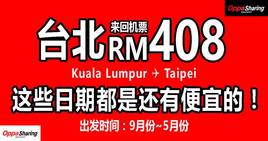 Photo of 台北Taipei来回机票只要RM408!时间表在这里!!出发时间:9月份~5月份