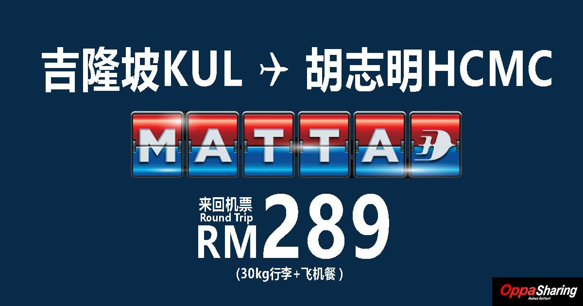 Photo of 马航MATTA Fair!胡志明Ho Chi Minh来回机票RM288而已!!包括30kg行李和飞机餐!