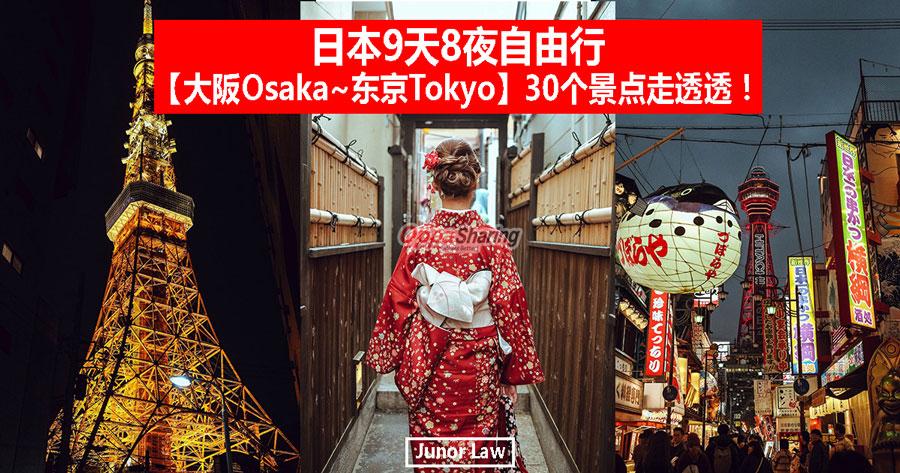 Photo of 日本9天8夜自由行!大阪Osaka·东京Tokyo: 自由行30个景点走透透!