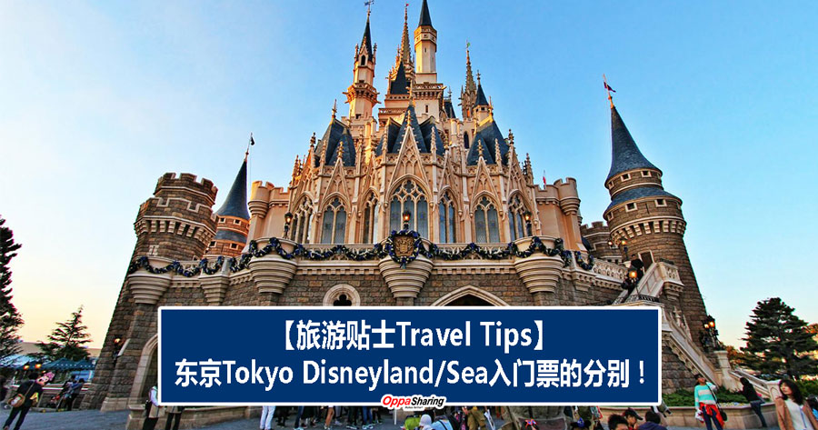 Photo of 【旅游贴士】东京Disneyland/Sea迪斯尼乐园/海洋公园——入门票的分别!