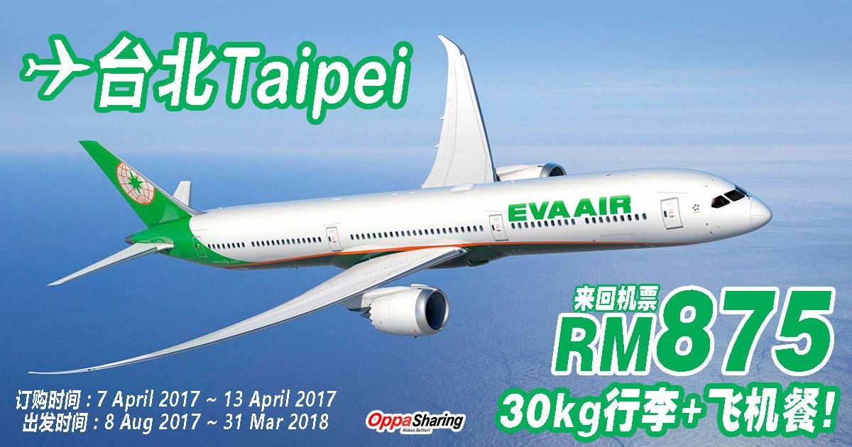 Photo of Eva Air 直飞台北!来回机票才RM875!包括30kg行李和飞机餐!出发时间到明年3月份!