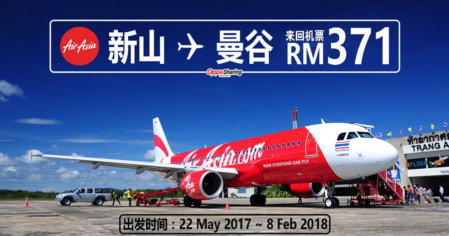 Photo of 新山JHB✈曼谷DMK(直飞)来回只要RM371!出发时间:5月份~2月份(2018)