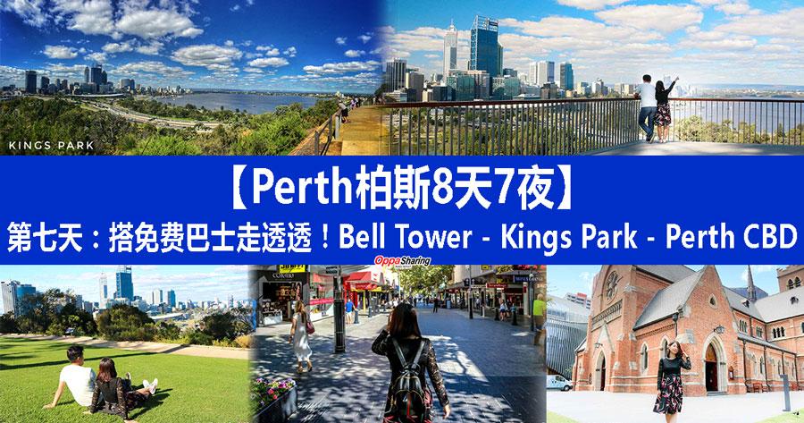 Photo of 【Perth柏斯8天7夜】第七天:搭免费巴士走透透!Bell Tower — Kings Park — Perth CBD