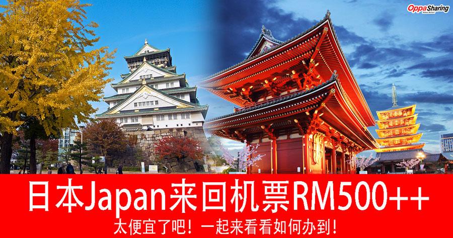 Photo of 日本Japan来回机票只要RM500++!!太便宜了吧!一起来看看如何办到!
