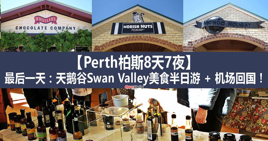 Photo of 【Perth柏斯8天7夜】最后一天:天鹅谷Swan Valley美食半日游 + 机场回国!