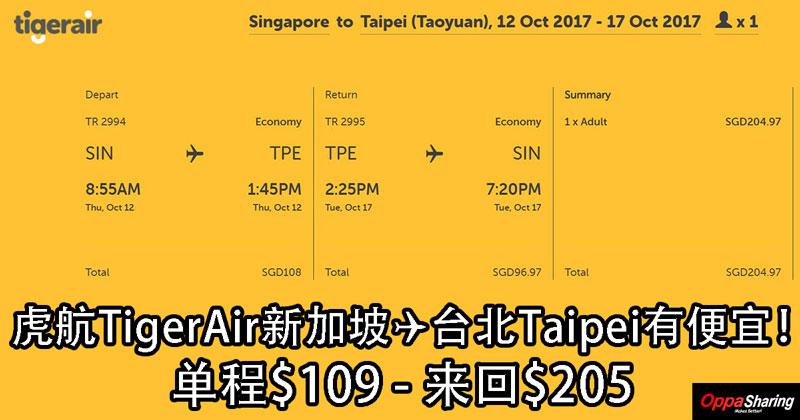 Photo of 虎航TigerAir新加坡直飞台北有便宜!单程$109,来回只要$205!!