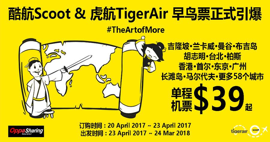 Photo of 酷航Scoot和虎航TigerAir的早鸟票正式引爆!#TheArtofMore 出发时间到2018年3月份!