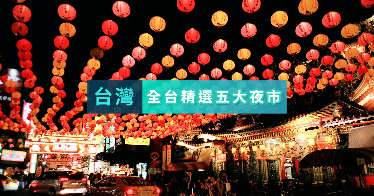 Photo of 【台湾】访台必逛的五大夜市
