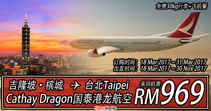 Photo of Cathay Dragon 吉隆坡/槟城 出发飞台北Taipei来回机票RM969!包括30kg行李和飞机餐!