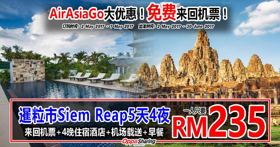 Photo of 柬埔寨:吴哥窟(Angkor Wat)我来啦!5天4夜来回机票+住宿只要RM235!!