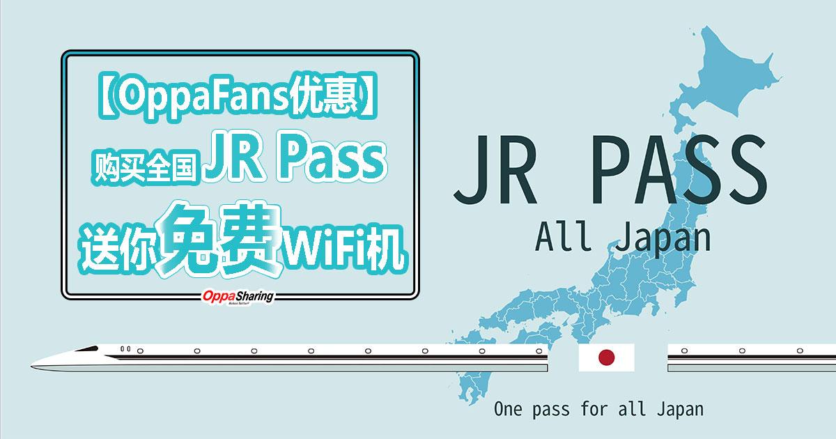 Photo of 【OPPAFANS优惠】购买全国JR Pass免费送你5天WiFi机!